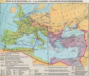Римская империя в IV-V вв. Падение Западной Римской империи