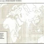 Происхождение человека (контурная карта)