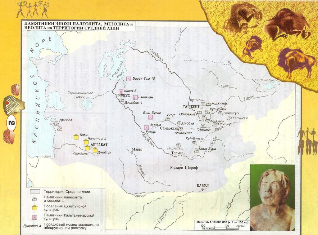 Памятники эпохи палеолита, мезолита, неолита на территории Средней Азии