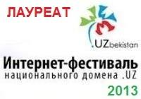 Лауреат интернет-фестиваля домена UZ-2013