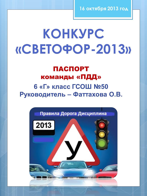"""Паспорт команды """"ПДД"""""""