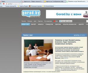 Учителя Узбекистана на белорусском сайте