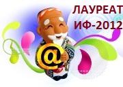 Лауреат интернет-фестиваля домена UZ-2012
