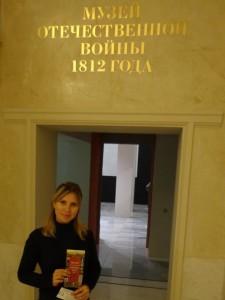 У входа в первый зал музея