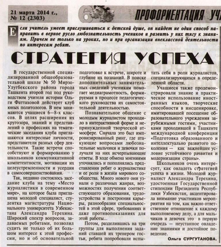 """Стратегия успеха (""""Учитель Узбекистана"""", 21 марта 2014 года)"""