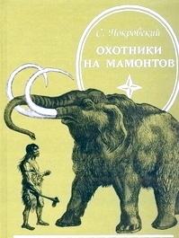 Охотники на мамонтов